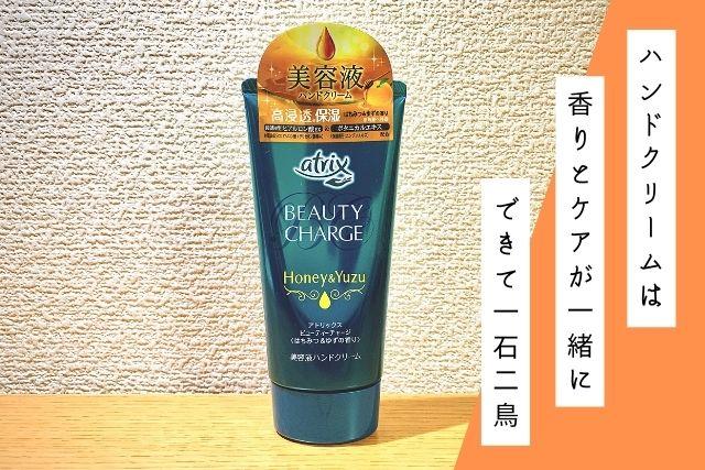 atrexハンドクリームHoney&Yuzuの香り
