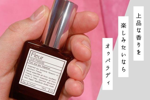 オゥパラディの香水